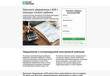 Landingpage Design - Bilanz Partners